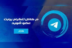 سایت بیا بت در تلگرام