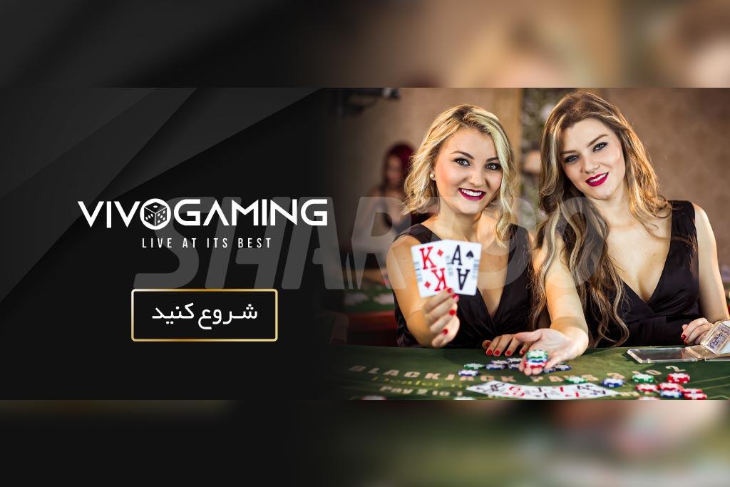 کازینو آنلاین Vivo Gaming در سایت BTL90