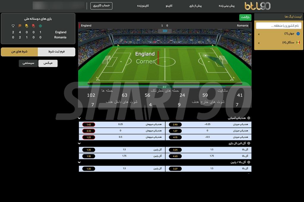 پیش بینی فوتبال BTL90